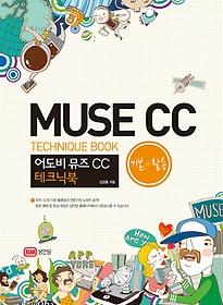 뮤즈 CC 기본+활용 테크닉북