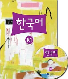 한국어 K1 (Paperback+CD)