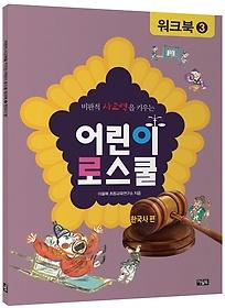어린이 로스쿨 워크북 - 3 한국사편