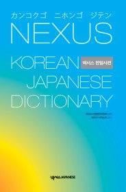 "<font title=""넥서스 한일사전 NEXUS KOREAN JAPANESE DICTIONARY"">넥서스 한일사전 NEXUS KOREAN JAPANESE DI...</font>"