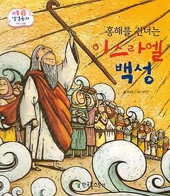 홍해를 건너는 이스라엘 백성