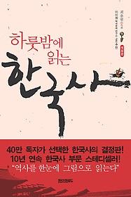 (하룻밤에 읽는)한국사