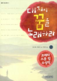 대지여 꿈을 노래하라 2