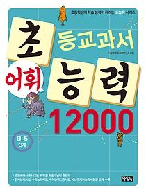 초등교과서 어휘능력 12000 (D-5단계)