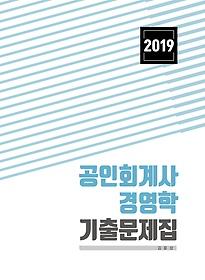 2019 공인회계사 경영학 기출문제집