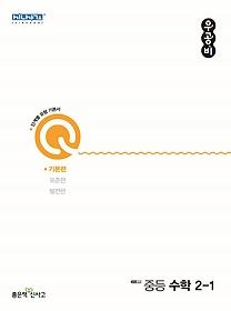 우공비 Q 중등 수학 2-1 기본편(2021)