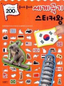 붙여도 붙여도 세계국기 스티커왕 - 사진 스티커 200장
