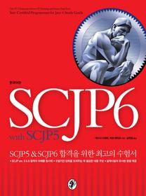 SCJP6 with SCJP5 (2010)