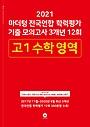 마더텅 전국연합 학력평가 기출 모의고사 3개년 12회 고1 수학영역 (2021)