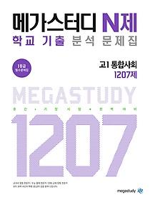 "<font title=""MEGASTUDY 메가스터디 N제 고 1 통합사회 1207제 (2021년용)"">MEGASTUDY 메가스터디 N제 고 1 통합사회 1...</font>"