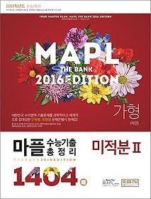 "<font title=""MAPL 마플 수능기출총정리 미적분 2 가형 - 자연 1404제 (2016)"">MAPL 마플 수능기출총정리 미적분 2 가형 -...</font>"