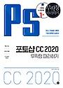포토샵 CC 2020 무작정따라하기