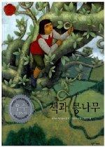잭과 콩나무 표지 이미지