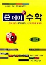 윈윈 e데이 수학 중 1-1 (2012년)