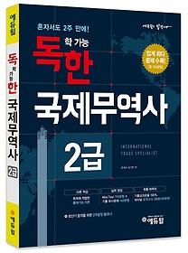 2017 에듀윌 독학 가능한 국제무역사 2급