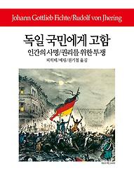 독일 국민에게 고함