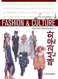패션과 문화