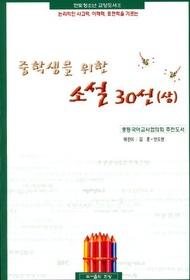 중학생을 위한 소설 30선 (상)