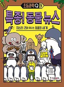 초등과학Q 9 - 특종! 동물 뉴스
