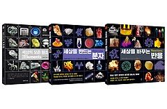 """<font title=""""세상의 모든 원소 118 - 특별판 + 세상을 바꾸는 반응 + 세상을 만드는 분자 3권 SET"""">세상의 모든 원소 118 - 특별판 + 세상을 ...</font>"""