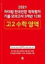 마더텅 전국연합 학력평가 기출 모의고사 3개년 12회 고2 수학영역 (2021)