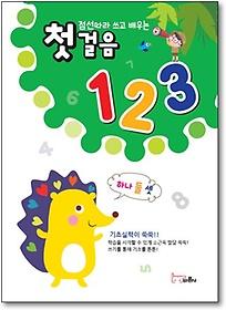 점선따라 쓰고 배우는 첫걸음 123