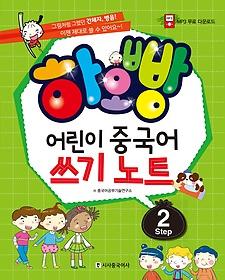 하오빵 어린이 중국어 쓰기 노트 STEP 2