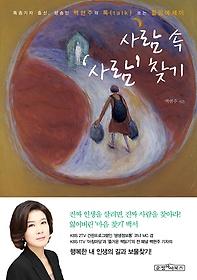 사람 속 '사람' 찾기 : 특종기자 출신, 방송인 백현주의 톡(talk) 쏘는 힐링에세이