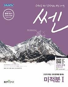 쎈 SSEN 미적분 1 (2019년용/ 고3용)