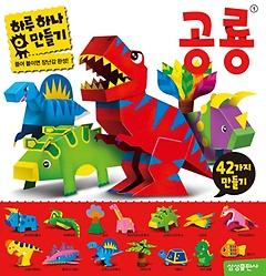 하루 하나 만들기 - 공룡