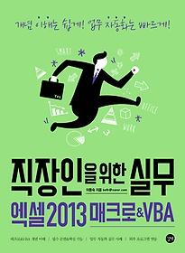 """<font title=""""직장인을 위한 실무 엑셀 2013 매크로 & VBA"""">직장인을 위한 실무 엑셀 2013 매크로 & VB...</font>"""