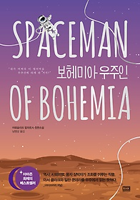 보헤미아 우주인