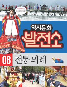 역사문화 발전소 8 - 전통 의례