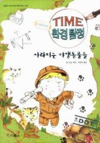 사라지는 야생 동물들 - TIME 환경 탐정