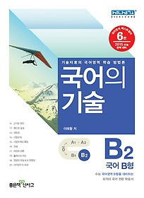 [한정판매]국어의 기술 국어 B형 2 (2014)