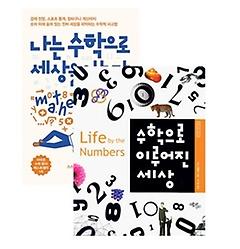"""<font title=""""수학으로 이루어진 세상 + 나는 수학으로 세상을 읽는다 패키지"""">수학으로 이루어진 세상 + 나는 수학으로 ...</font>"""