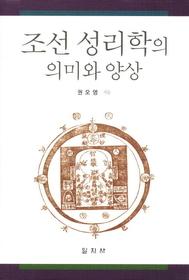 조선 성리학의 의미와 양상