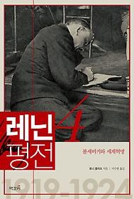 레닌 평전 4