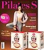 필라테스 S Pilates S (월간) 2020년 9월호 (부록없음) -새잡지이고 빠른배송해드려요^^