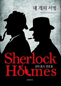 셜록 홈즈 전집 2 - 네 개의 서명