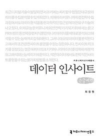 데이터 인사이트 (큰글씨책)