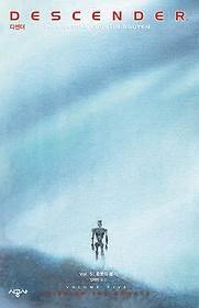 디센더 Vol. 5 - 로봇의 봉기