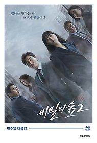 비밀의 숲 시즌 2 - 상