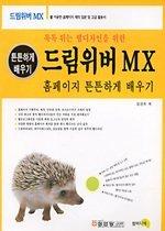 톡톡튀는 웹디자인을 위한 드림위버 MX 튼튼하게 배우기 (CD:1)