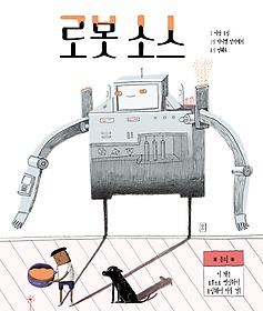 로봇 소스