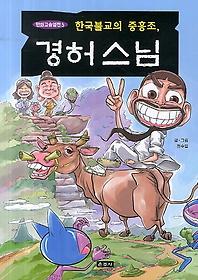 (한국불교의 중흥조) 경허스님