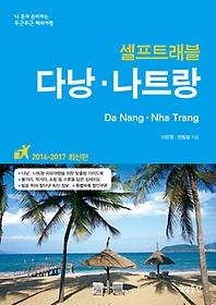 (셀프트래블) 다낭·나트랑 = Da Nang·Nha Trang