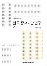 한국 종교교단 연구 Ⅹ