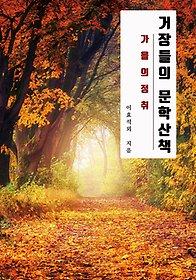 [90일 대여] 거장들의 문학산책 - 가을의 정취