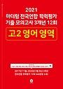 마더텅 전국연합 학력평가 기출 모의고사 3개년 12회 고 2 영어영역 (2021)